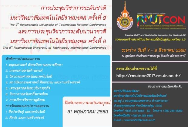 WannasaBalsong6LED-RMUTCON9960X651[1]